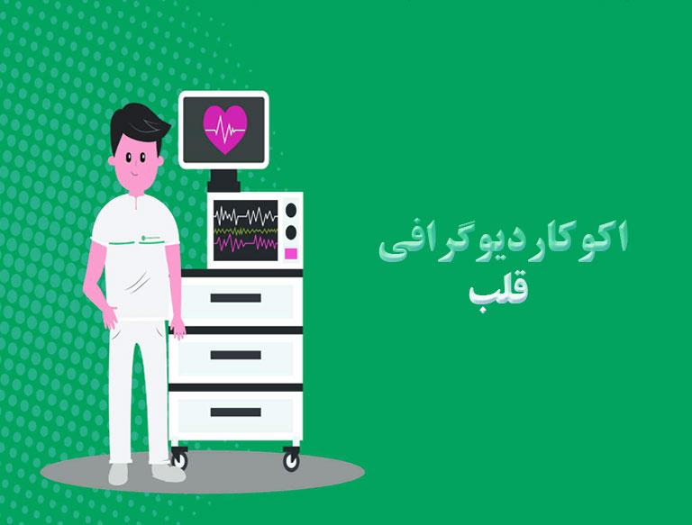 اکوکاردیوگرافی قلب