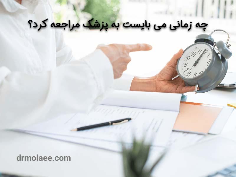 چه زمانی می-بایست به پزشک مراجعه کرد؟
